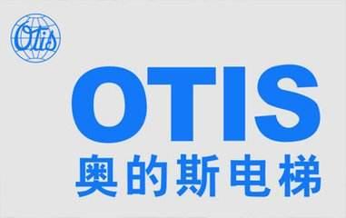广州奥的斯电梯公司