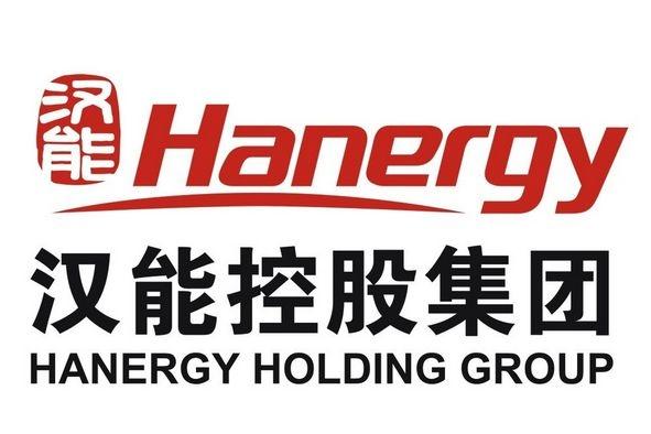 汉能控股集团有限公司