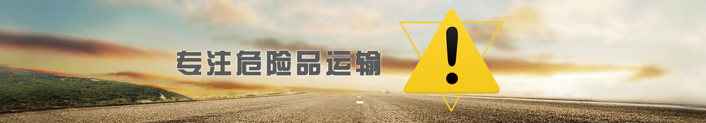广州危险品运输